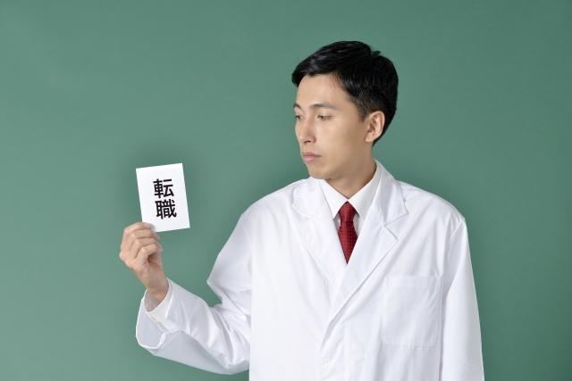 医師の転職は転職サイトを利用しよう