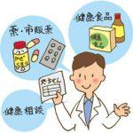薬剤師の調剤薬局の仕事内容を解説
